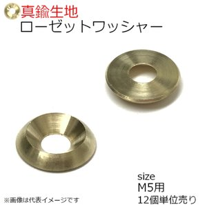 真鍮 ローゼットワッシャー 生地 M5用 12個入り kanamonoasano