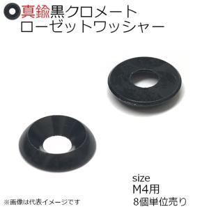 真鍮 ローゼットワッシャー 黒クロメート M4用 8個入り kanamonoasano