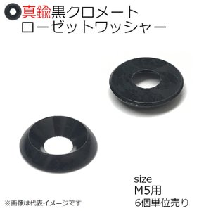 真鍮 ローゼットワッシャー 黒クロメート M5用 6個入り kanamonoasano