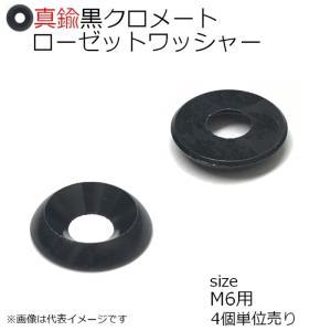 真鍮 ローゼットワッシャー 黒クロメート M6用 4個入り kanamonoasano