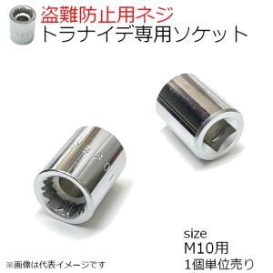トラナイデ専用ソケット M10用 1個入り kanamonoasano