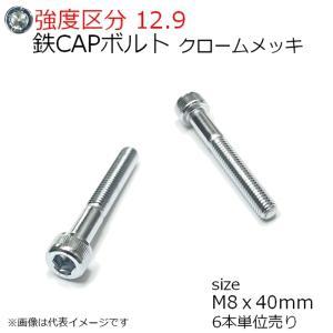 鉄 CAPボルト クローム M8x40mm 6本入 半ネジ|kanamonoasano