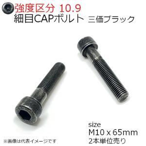 鉄 細目CAPボルト 三価ブラック  M10x65mm 2本入 半ネジ|kanamonoasano