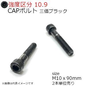 鉄 CAPボルト 三価ブラック  M10x90mm 2本入 半ネジ TKS(東工舎)製|kanamonoasano