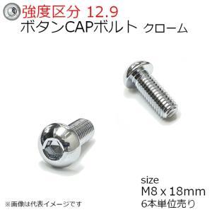 鉄 ボタンCAPボルト クローム M8x18mm 6本入 全ネジ SSS規格 TKS(東工舎)製|kanamonoasano