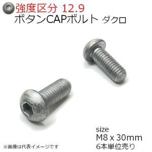 鉄 ボタンCAPボルト ダクロ M8x30mm 6本入 全ネジ SSS規格 TKS(東工舎)製|kanamonoasano