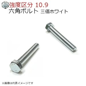 10.9 六角ボルト M16x80mm 三価ホワイト 1本入 全ネジ 日本ファスナー製|kanamonoasano