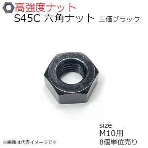 S45C(H) 六角ナット 1種 三価ブラック M10用 8個入り|kanamonoasano