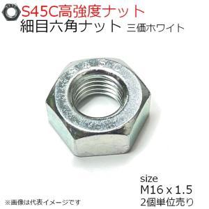 S45C(H) 細目六角ナット 1種 M16用 三価ホワイト 2個入り|kanamonoasano
