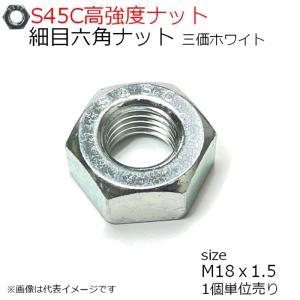 S45C(H) 細目六角ナット 1種 M18用 三価ホワイト 1個入り|kanamonoasano