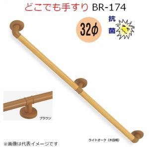 どこでも手すり 32Φx1200mm BR-174 kanamonoasano