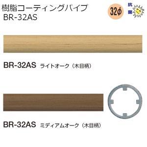 樹脂コーティングパイプ 32Φ BR-32AS kanamonoasano