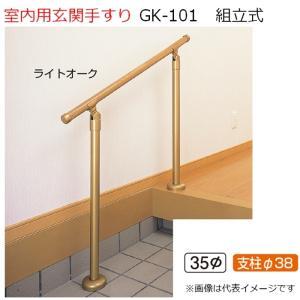 室内玄関用手すり GK-101 組立式 角度調整タイプ kanamonoasano