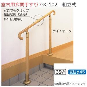 室内玄関用手すり GK-102 組立式 角度調整タイプ kanamonoasano