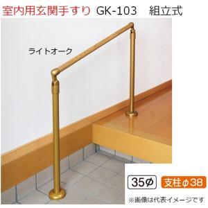 室内玄関用手すり GK-103 組立式 角度調整タイプ kanamonoasano