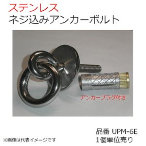 SUS ネジ込みアンカーボルト UPM-6E 1個入|kanamonoasano