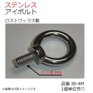 SUS アイボルト(ロストワックス製) IB-4M 1個入|kanamonoasano