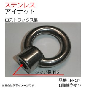 SUS アイナット(ロストワックス製) IN-6M 1個入|kanamonoasano
