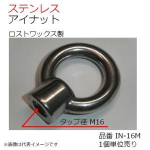 SUS アイナット(ロストワックス製) IN-16M 1個入|kanamonoasano