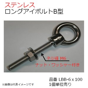 SUS ロングアイボルトB型 LBB-6x100 1個入|kanamonoasano