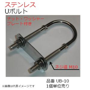 SUS Uボルト UB-10 1個入|kanamonoasano