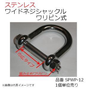 SUS ワイドネジシャックル ワリピン式 SPWP-12 1個入|kanamonoasano