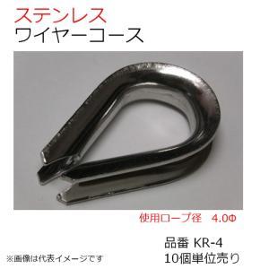 SUS ワイヤーコース KR-4 10個入|kanamonoasano