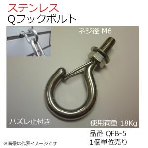 SUS Qフックボルト QFB-5 1個入 ナット・ワッシャー付|kanamonoasano