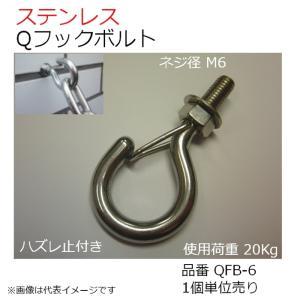 SUS Qフックボルト QFB-6 1個入 ナット・ワッシャー付|kanamonoasano