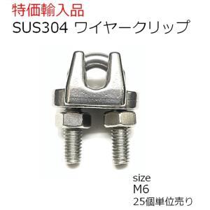 特価輸入品 SUS304 ワイヤークリップ M6 25個入り 【送料無料】|kanamonoasano