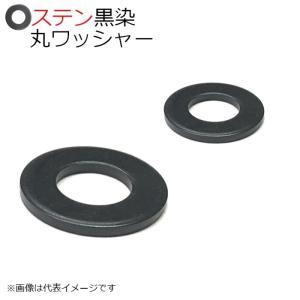 SUS黒染 特寸ワッシャー 内径5.5mmx外径15mmx厚さ1.2mm 12枚入り|kanamonoasano