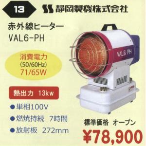 13.静岡製機 赤外線ヒーター VAL6-PH...