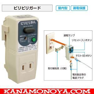 ビリビリガード プラグ形漏電遮断器 GRXB1515(地絡保護専用)