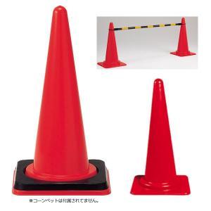 ○ カラーコーン赤(70cm×ベース:380×380)  ■ カラーコーンの高さ700mm。 ■ カ...