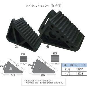 ゴム製タイヤストッパー(取手付)3kg(4t用)115×170×240【1個】