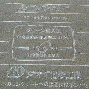 ケンタイト瀝青繊維質(木質チップ繊維+特殊改質アスファルト)目地板 (10mm) 【5枚入】
