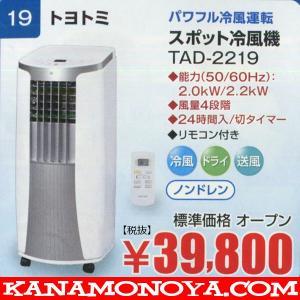 ■型番:TAD-2219 ■風量調節4段階 ■24時間入/切タイマー ■リモコン付き ■能力(50/...