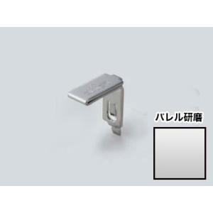 LAMP SPE棚柱用ステンレス鋼製棚受 SPE-FB20S 素地