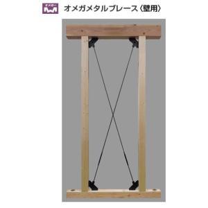 タナカ MB2803 オメガメタルブレース 壁用 EEセット 対角寸法2593から2803  価格は...