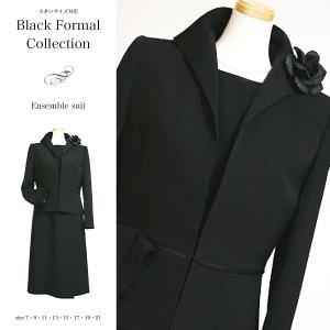 ブラックフォーマル 大きいサイズ 喪服礼服 入園 入学 卒業  結婚式 レディース