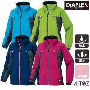 DiAPLEX(ディアプレックス) レディース全天候型ジャケット アイトス AZ-56312|kanauni