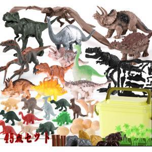 45枚セット 子供用  ジュラシック ティラノサウルス  恐竜 おもちゃ フィギュア  おもちゃ ソフト 男の子 女の子 KIDS キッズ  恐竜フィギュア