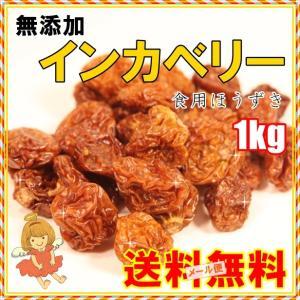 コロンビア産 インカベリー1kg (食用ほうずき) 【ネコポ...