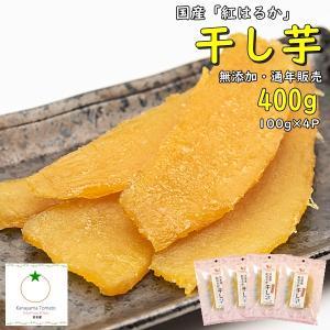 国産 紅はるかの干し芋100×4P 【メール便送料無料】...