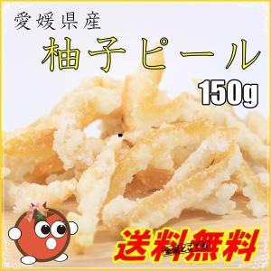 瀬戸内四国産 柚子ピール150g 便利なチャック付き【メール便送料無料】