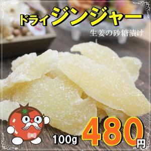 ドライジンジャー お試しサイズ210g 生姜のドライフルーツ 【メール便送料無料】