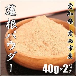愛知県愛西市の特産物のレンコンの根だけをパウダーにしました。非常に栄養価が高くわざわざ愛知県まで購入...