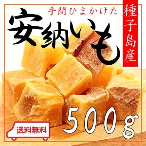 安納芋グラッセ 500g 種子島産安納芋使用 【ネコポス便送...