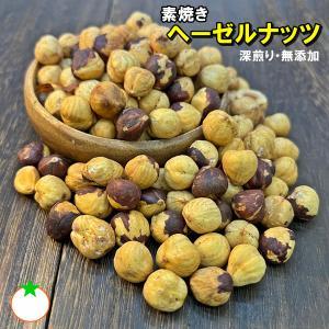 ■名称■ 木の実 ■商品名■ ローストヘーゼルナッツ ■内容量■ 500g ■原材料■ ヘーゼルナッ...