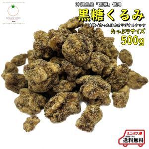 沖縄県産の黒砂糖を使用した「黒糖生くるみ」栄養価の高い黒糖・くるみがコラボしたおやつ感覚で食べれるナ...